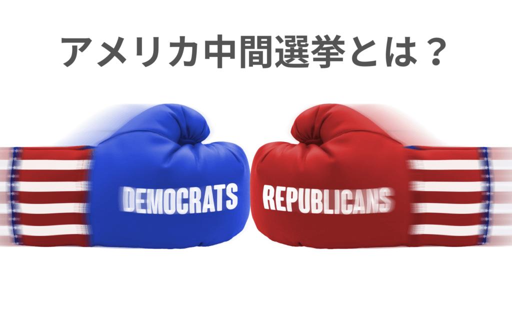 米中間選挙とは