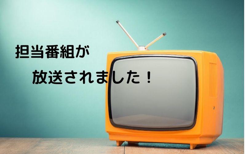 担当番組の放送